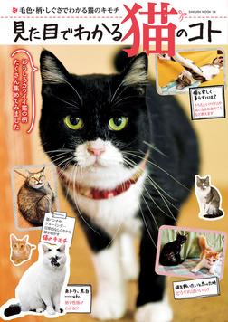 見た目でわかる猫のコト-電子書籍