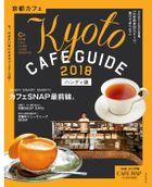 京都カフェ2018