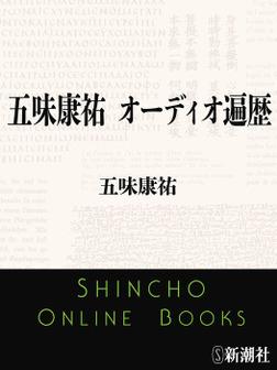 五味康祐 オーディオ遍歴-電子書籍