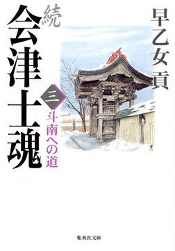続 会津士魂 三 斗南への道-電子書籍