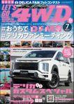 LET'S GO 4WD【レッツゴー4WD】2020年07月号