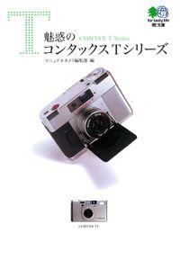 魅惑のコンタックスTシリーズ(エイ文庫)