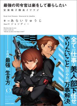 最強の司令官は楽をして暮らしたい 安楽椅子隊長イツツジ-電子書籍