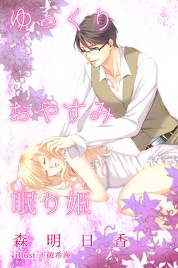 ゆっくりおやすみ眠り姫-電子書籍