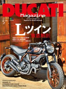 DUCATI Magazine Vol.79 2016年5月号-電子書籍