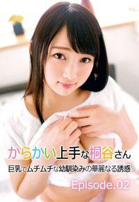 からかい上手な桐谷さん 巨乳でムチムチな幼馴染みの華麗なる誘惑 Episode.02