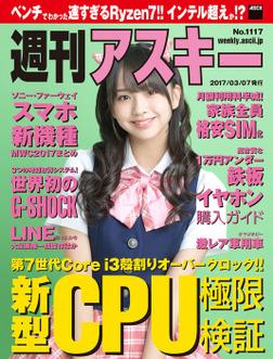 週刊アスキー No.1117 (2017年3月7日発行)-電子書籍