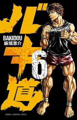 バキ道 6-電子書籍