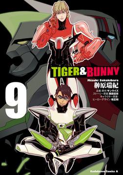 TIGER&BUNNY(9)-電子書籍