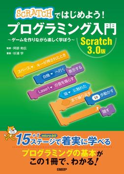 Scratchではじめよう! プログラミング入門 Scratch 3.0版-電子書籍