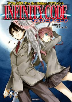 ダブルクロス The 3rd Edition サプリメント インフィニティコード-電子書籍