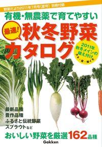 野菜だより2011年7月号別冊付録