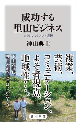 成功する里山ビジネス ダウンシフトという選択-電子書籍
