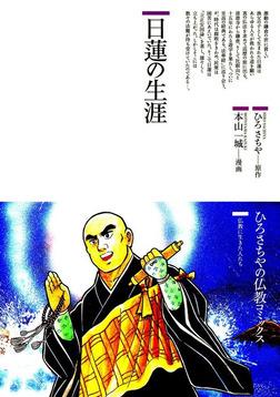 日蓮の生涯-電子書籍