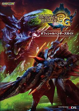 モンスターハンター3(トライ)G オフィシャルハンターズガイド-電子書籍