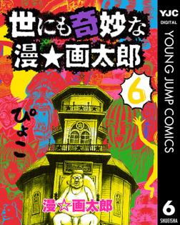 世にも奇妙な漫☆画太郎 6-電子書籍