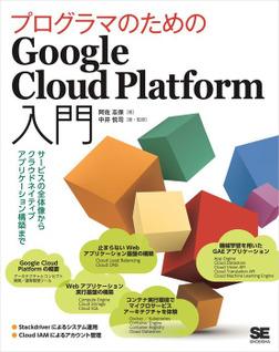 プログラマのためのGoogle Cloud Platform入門 サービスの全体像からクラウドネイティブアプリケーション構築まで-電子書籍