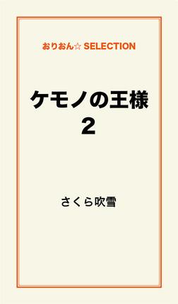 ケモノの王様2-電子書籍
