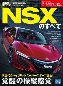 ニューモデル速報 第542弾 新型NSXのすべて-電子書籍