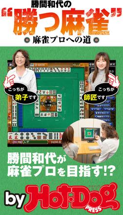 バイホットドッグプレス 勝間和代の勝つ麻雀 麻雀プロへの道 2015年 2/13号-電子書籍