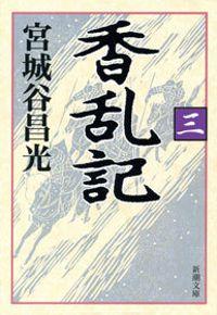 香乱記(三)