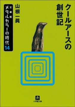 メタルカラーの時代14 クールアースの創世記-電子書籍