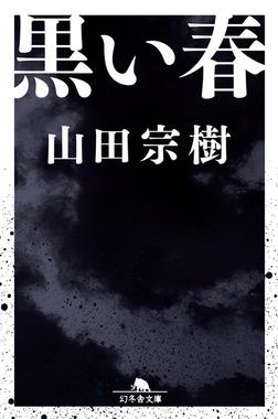 黒い春-電子書籍