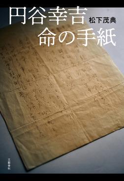 円谷幸吉 命の手紙-電子書籍