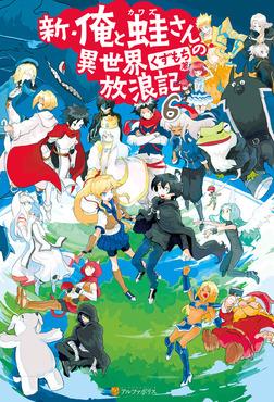 新・俺と蛙さんの異世界放浪記6-電子書籍