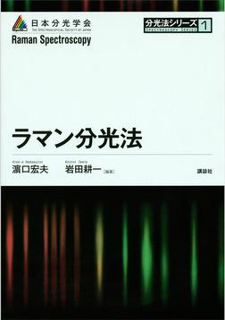 ラマン分光法-電子書籍