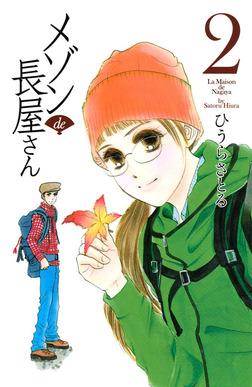 メゾンde長屋さん(2)-電子書籍