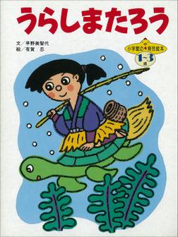 うらしまたろう ~【デジタル復刻】語りつぐ名作絵本~-電子書籍