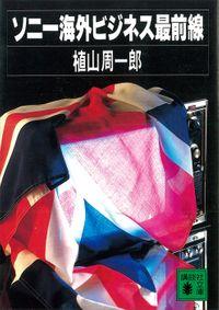 ソニー海外ビジネス最前線(講談社文庫)