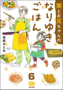 笑とお兄ちゃんのなりゆきごはん(分冊版) 【第6話】-電子書籍