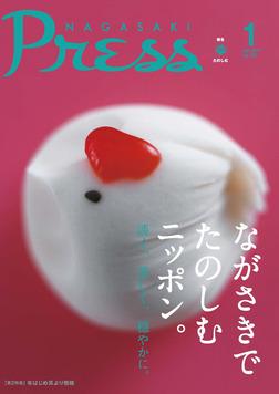 ながさきプレス 2017年1月号-電子書籍