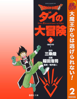 DRAGON QUEST―ダイの大冒険―【期間限定無料】 2-電子書籍