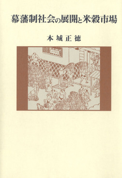 幕藩制社会の展開と米穀市場-電子書籍