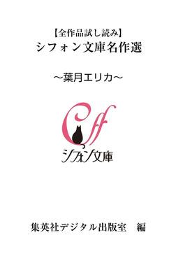 【全作品試し読み】シフォン文庫名作選~葉月エリカ~-電子書籍