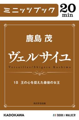 ヴェルサイユ 18 王の心を捉えた最後の女王-電子書籍