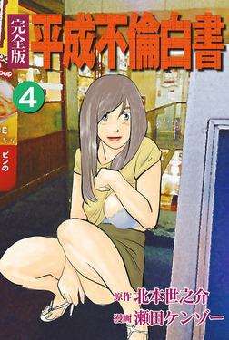 【完全版】平成不倫白書 4巻-電子書籍