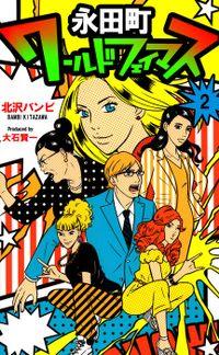 永田町ワールドフェイマス(2)