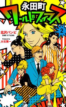 永田町ワールドフェイマス(2)-電子書籍
