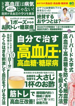 自分で治す高血圧・高血糖・糖尿病-電子書籍