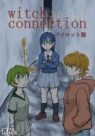 witch connection 魔女渡世 パイロット版
