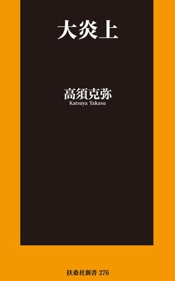 大炎上-電子書籍