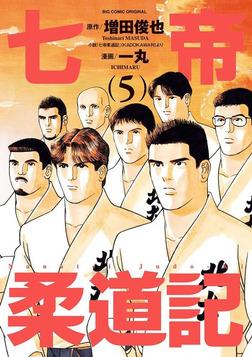 七帝柔道記(5)-電子書籍