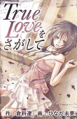 True Loveをさがして-電子書籍