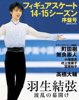 フィギュアスケート14-15シーズン序盤号-電子書籍
