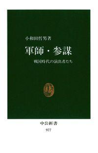 軍師・参謀 戦国時代の演出者たち(中公新書)