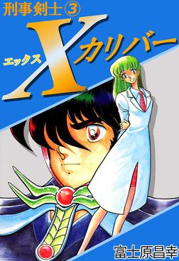 刑事剣士Xカリバー 3-電子書籍